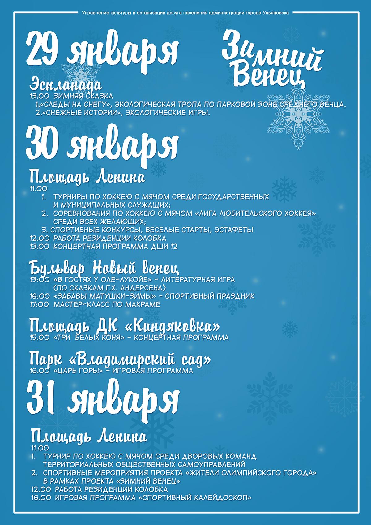 Zimniy-Venets
