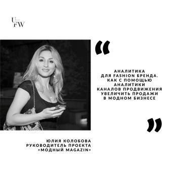U/Fashion Week, Аналитика для Fashion бренда с Юлией Колобовой @ Волга-Спорт-Арена   Дворец Спорта  Октябрьская улица, 26Б