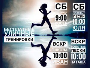 Бесплатные уличные тренировки @ Лестница
