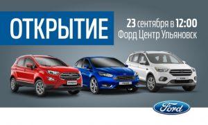 Открытие нового автосалона Форд Центр Ульяновск @ автосалон Форд Центр Ульяновск (улица Урицкого 11,Б)
