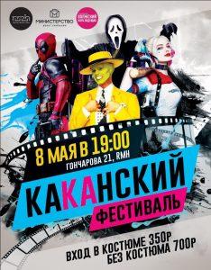 """Вечеринка """"Каканский фестиваль"""" @ Ресторан RMH (ул. Гончарова, д. 21)"""