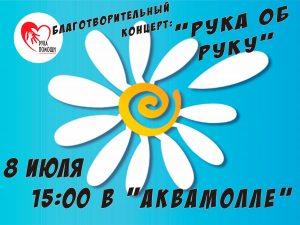 """Благотворительный концерт """"РУКА ОБ РУКУ"""" @ Торговый центр """"АКВАМОЛЛ"""""""