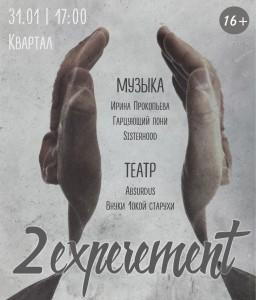 "Творческий эксперимент. 2experiment @ Креативное пространство ""Квартал"" (Ленина, 78)"