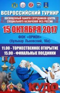Всероссийский турнир по КУДО @ ФОК «Орион» (б-р Львовский, д.10а)