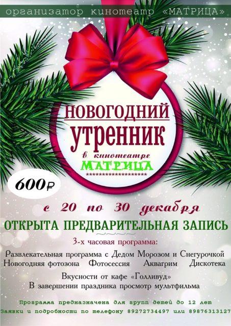Новогодний утренник в Матрице @ к-р Матрица  (Московское ш., 91)