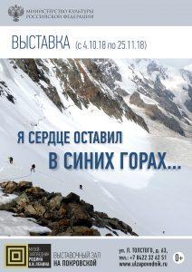 """Выставка """"Я сердце оставил в синих горах…"""" @ Выставочный зал на Покровской(ул.Льва Толстого 63)"""