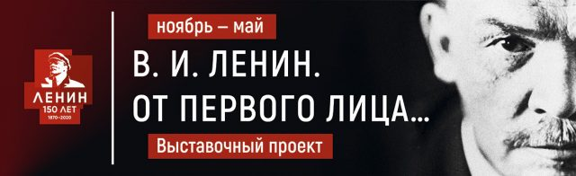 Выставка «В.И. Ленин. От первого лица». Часть первая