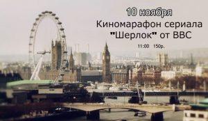 Киномарафон сериала «Шерлок» от ВВС в Квартале @ креативное пространство Квартал(ул.Ленина, 78)
