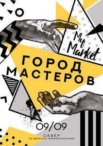 Программа фестиваля  My market: Город мастеров @ Сквер Языковых ( ул. Спасская, 22)
