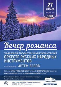 Вечер романса @ Ленинский мемориал ( пл. 100-летия со дня рождения В. И. Ленина, 1)