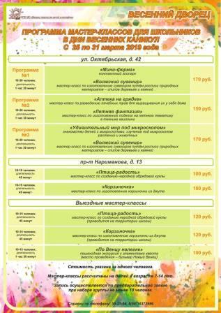 Весенние каникулы во Дворце творчества детей и молодёжи, программа мастер-классов @ Дворец творчества детей и молодёжи ( ул. Минаева, д. 50)