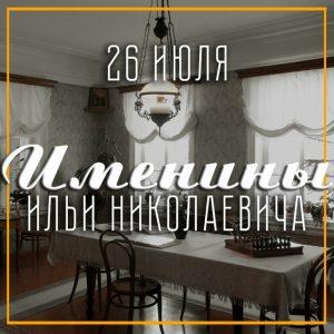 Музейная программа, посвященная празднованию Дня рождения И.Н. Ульянова @ Дом-музей В.И. Ленина (ул. Ленина, д.68)