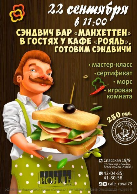 """Мастер-класс по приготовлению сэндвичей в кафе """"Рояль"""" @ Кафе """"Рояль"""""""