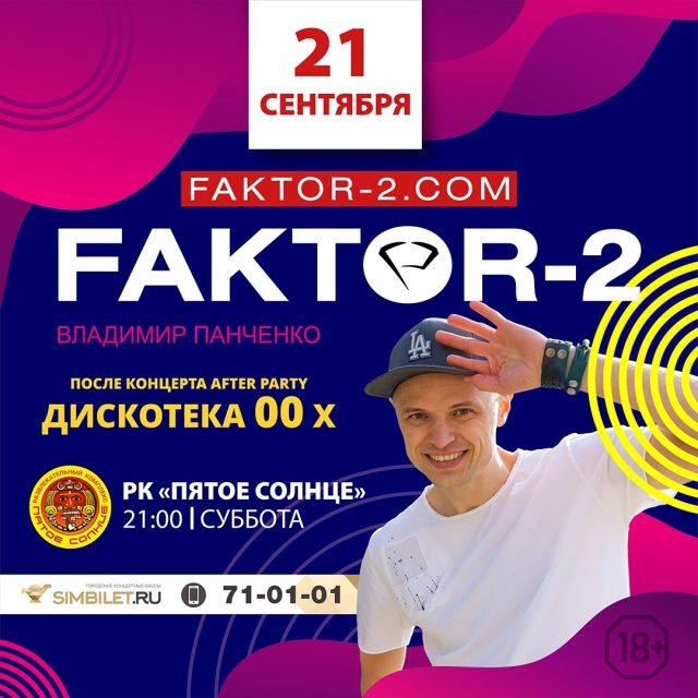 """Концерт группы """"Фактор-2"""" в РК """"Пятое солнце"""" @ РК """"Пятое солнце"""""""