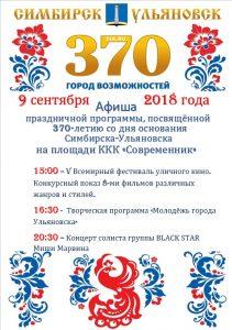 """Мероприятия КК """"Современник"""" в день города @ КК """"Современник"""" (улица Луначарского, 2А)"""