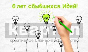Шесть лет сбывшихся Идей!  день рождения креативного пространства «Квартал» @ креативное пространство Квартал(ул.Ленина, 78)