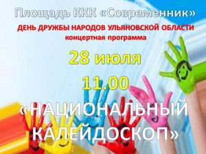 """Концертная программа """"Национальный калейдоскоп"""" @ На площади киноконцертного комплекса """"Современник"""""""