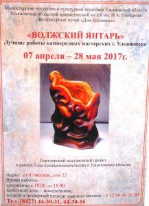 Выставка «Волжский янтарь» @ Литературный музей «Дом Языковых» (ул. Спасская, 22)
