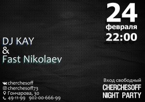 "Вечеринка ""Night party"" @ CHERCHESOFF BAR (ул. Гончарова, д. 30)"