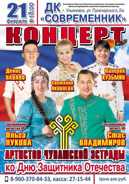 Концерт артистов Чувашской эстрады @ КК «Современник» (ул. Луначарского, 2а)