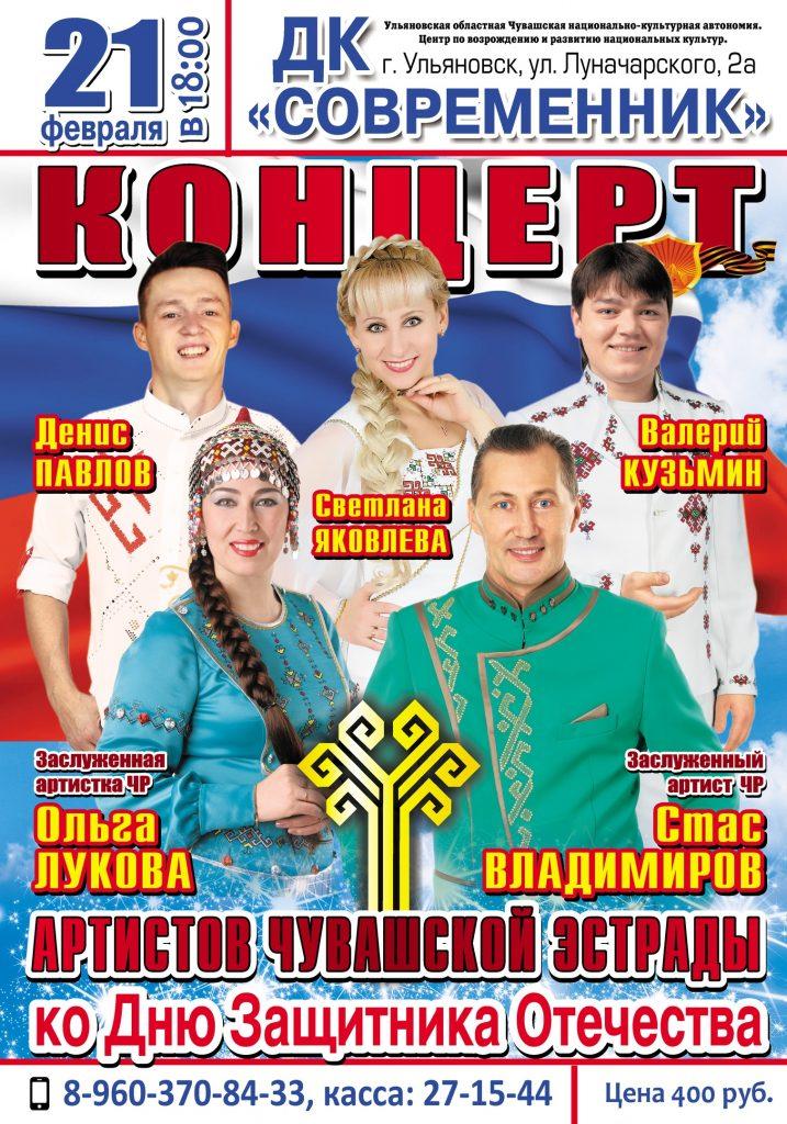 Концерт артистов Чувашской эстрады