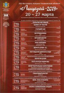 XIII Фестиваль театров Ульяновской области «Лицедей-2019», программа фестиваля 20-27 марта