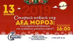 Старый новый год, праздник в парке активного отдыха для всей семьи «Сальто» @  Сальто парк развлечений пр-т Созидателей, 116