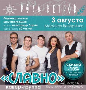 """Концерт группы """"Славно"""" @ Роза ветров (Пос. Рыбацкий, на. р. Волги)"""