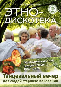 Этно-дискотека. Танцевальный вечер для людей старшего поокления @ Владимирский сад