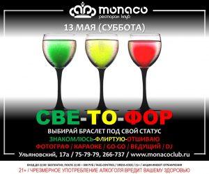 """Вечеринка """"СВЕТОФОР"""" @ Ресторан-клуб """"MONACO"""" (Ульяновский 17А)"""