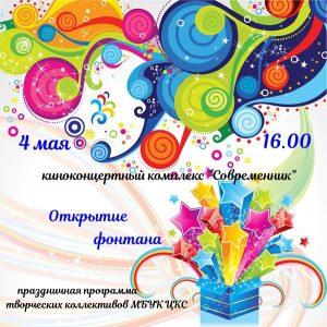 """Открытие фонтана у ККК """"Современник"""" @ ККК «Современник» (ул. Луначарского, д. 2А)"""