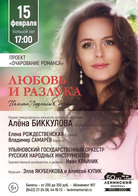 """Концерт """"Любовь и разлука"""" @ Ленинский мемориал"""