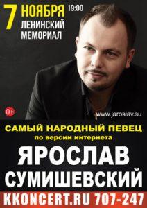 Концерт Яровслава Сумишевского @ Ленинский Мемориал