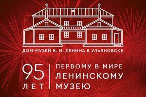 Первая встреча потомков Ильича @ Ленинский мемориал ( пл. 100-летия со дня рождения В. И. Ленина, 1)