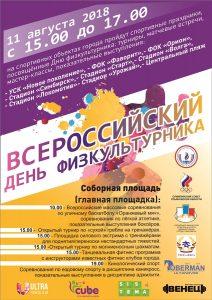 Всероссийский день физкультурника @ Соборная площадь