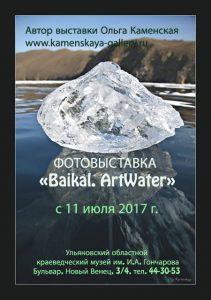 Фотовыставка «Baikal. ArtWater» @ Ульяновский областной краеведческий музей им. И.А. Гончарова