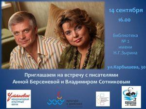 Встреча с писателями Анной Берсеневой и Владимиром Сотниковым @ Библиотека № 2 имени Н. Зырина (ул. Карбышева, д. 30)