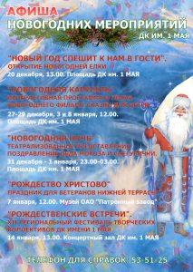"""Интерактивная программа """"Новогодняя карусель"""" @ Площадь ДК им.1 мая"""