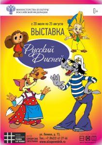 Выставка «Русский Дисней» @ Музей «Симбирские типографии» (ул. Ленина, д. 43)