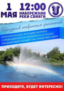 Водно-спортивный праздник, посвященный открытию сезона фонтанов @ Университетский городок УлГУ (Набережная реки Свияги)