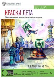 Выставка «Краски лета» @ Детский музейный центр Музея-заповедника «Родина В.И.Ленина» (ул.Льва Толстого, д.49)