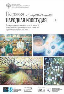 Выставка «Народная изостудия» @ Музей «Метеорологическая станция Симбирска. Планетарий» (ул.Л.Толстого, д.67)
