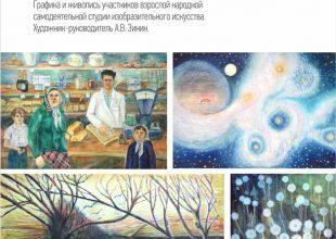 Открытие выставки «Народная изостудия»