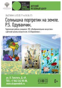 Выставка творческих работ учащихся «ДШИ им.Варламова» — «Солнышка портретик на земле. P.S. Одуванчик» @ Детский музейный центр Музея-заповедника «Родина В.И.Ленина» (ул.Л.Толстого, д.49)