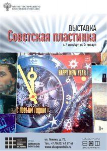 Открытие выставки «Советская пластинка» @ Музей «Симбирские типографии» (ул. Ленина, д.73)