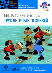 Открытие новой выставки «Трус не играет в хоккей» @ Музей «Почтовое дело  Симбирска-Ульяновска» (ул.Ленина, д. 50а)