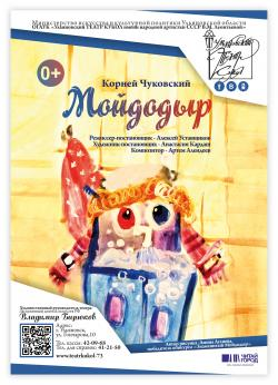 "Спектакль ""Мойдодыр"" @ Театр кукол (ул. Гончарова, 10)"