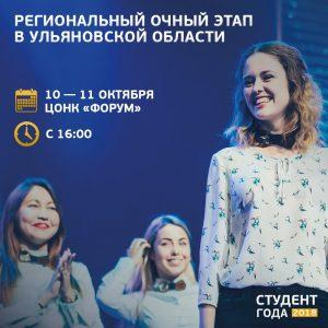 Очный региональный этап Российской национальной премии «Студент года – 2018» @ Центр образования, науки и культуры «Форум» (Корюкина, 4)