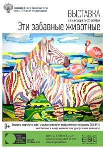 Выставка «Эти забавные животные» @ Детский музейный центр Музея-заповедника «Родина В.И.Ленина» (ул.Л.Толстого, д.49)