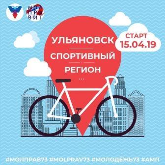 Региональная акция «Ульяновск-спортивный регион!»